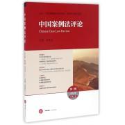 中国案例法评论(第1辑2016年总第3辑)