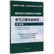 电气工程专业知识(中公版国家电网公司招聘考试专用教材)