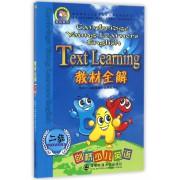 剑桥少儿英语教材全解(2级)/晨风剑桥少儿英语学习与考级辅导系列
