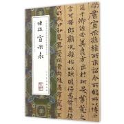 钟繇宣示表/中国最具代表性碑帖临摹范本丛书
