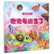 泡泡龟出生了(精)/泡泡龟海底历险记