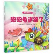 泡泡龟迷路了(精)/泡泡龟海底历险记