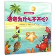 泡泡为什么不开心(精)/泡泡龟海底历险记