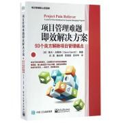 项目管理难题即效解决方案(93个良方解除项目管理痛点)/项目管理核心资源库