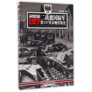 二战德国陆军第197突击炮营战史(第653重装甲歼击营前身部队的作战历程)
