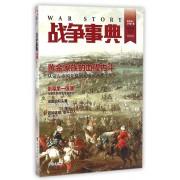 战争事典(MOOK24)