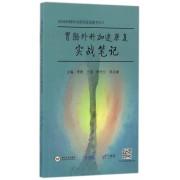 胃肠外科加速康复实战笔记/AME科研时间系列医学图书