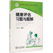 健康评估习题与题解(高等院校医药卫生类实训指导习题集系列规划教材)