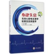 心律失常无创心脏电生理学检查及实例荟萃