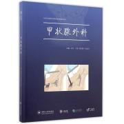 甲状腺外科(精)/AME科研时间系列医学图书