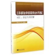 江苏省职业学校英语学业水平测试词汇语法专项详解