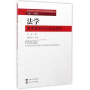 法学学术规范与方法论研究/学术规范与学科方法论研究和教育丛书