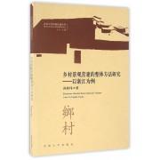 乡村景观营建的整体方法研究--以浙江为例/乡村人居环境营建丛书