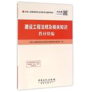 建设工程法规及相关知识教材精编(全国二级建造师执业资格考试辅导教材)