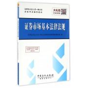 证券市场基本法律法规(证券业从业人员一般从业资格考试辅导教材)