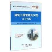 建筑工程管理与实务教材精编(全国二级建造师执业资格考试辅导教材)