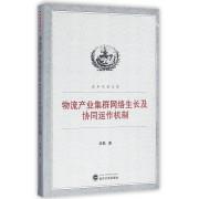 物流产业集群网络生长及协同运作机制/青年学者文库