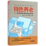 特色养老--世界养老项目建设解析/养老之路系列丛书