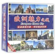 DVD欧洲魅力之城<2>(24碟装)