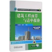 建筑工程预算与清单报价(第2版职业教育建筑类改革与创新规划教材)