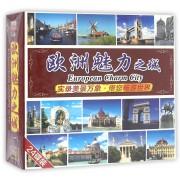 DVD欧洲魅力之城<1>(24碟装)