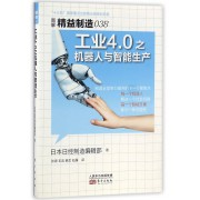 工业4.0之机器人与智能生产(图解精益制造)