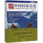 中国国家历史(3\4共2册)