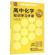 高中化学知识学习手册/新题策工具书