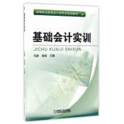 基础会计实训(高等职业教育会计类专业规划教材)