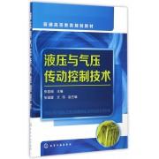 液压与气压传动控制技术(普通高等教育规划教材)