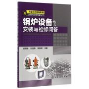 锅炉设备安装与检修问答/大型火力发电机组安装与检修问答丛书