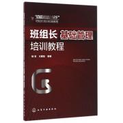 班组长基础管理培训教程(中国制造2025班组长培训标准教程)