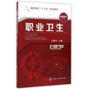 职业卫生(第2版高职高专十三五规划教材)/安全技术系列
