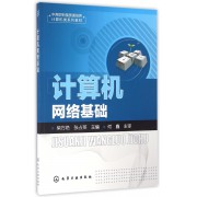 计算机网络基础(中高职衔接贯通培养计算机类系列教材)