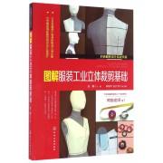 图解服装工业立体裁剪基础/时尚服装设计实战书系