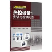 热控设备安装与检修问答/大型火力发电机组安装与检修问答丛书
