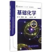 基础化学(高职高专十三五规划教材)