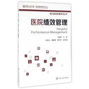 医院绩效管理/现代医院管理系列丛书