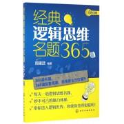 经典逻辑思维名题365道(双色印刷)