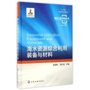 海水资源综合利用装备与材料(精)/海洋工程材料丛书