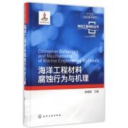 海洋工程材料腐蚀行为与机理(精)/海洋工程材料丛书