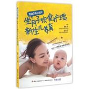 坐月子饮食护理新生儿养育(翟桂荣每日指导)