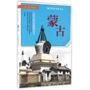 蒙古(北线丝路的重要支点)/一带一路列国巡礼