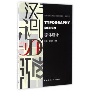 字体设计(视觉传达高职高专艺术设计专业规划教材)
