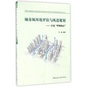 城市风环境评估与风道规划--打造呼吸城市