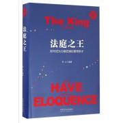 法庭之王(精)/世界著名大律师辩护实录丛书