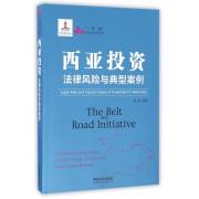 西亚投资法律风险与典型案例/一带一路投资法律智库丛书