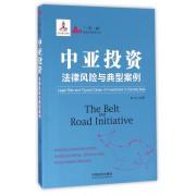 中亚投资法律风险与典型案例/一带一路投资法律智库丛书