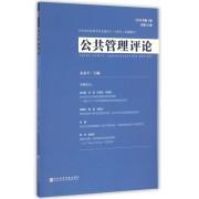 公共管理评论(2016年第1期总第21期)