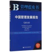 中国管理发展报告(2016)/管理蓝皮书